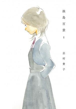 19m_awajima_hyakkei-thumb-autox430-2772